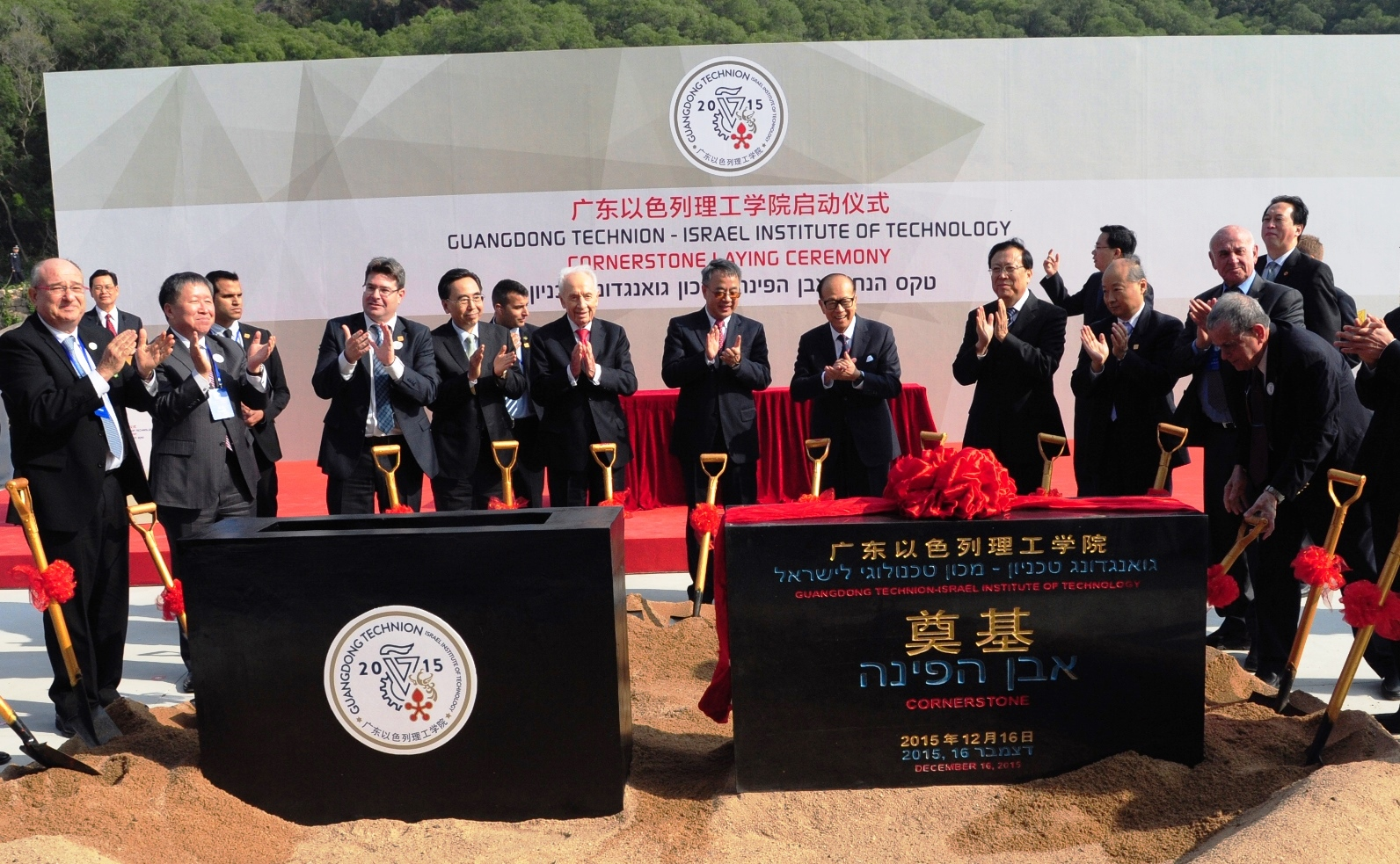 Technion : Groundbreaking of Guangdong Technion Israel Institute of Technology (photo Israel21C)